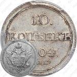 10 копеек 1804, СПБ-ФГ