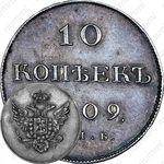 10 копеек 1809, СПБ-ФГ