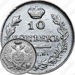 10 копеек 1817, СПБ-ПС
