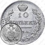 10 копеек 1818, СПБ-ПС