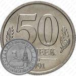 50 копеек 1991, ЛМД