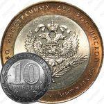 10 рублей 2002, министерство иностранных дел