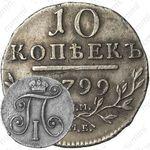10 копеек 1799, СМ-МБ