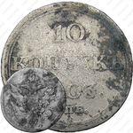 10 копеек 1803, СПБ-АИ