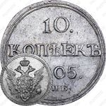 10 копеек 1805, СПБ-ФГ