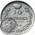 10 копеек 1814, СПБ-МФ