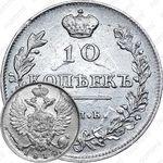 10 копеек 1814, СПБ-ПС