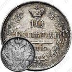 10 копеек 1820, СПБ-ПД