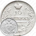 10 копеек 1823, СПБ-ПД
