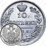 10 копеек 1824, СПБ-ПД