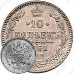 10 копеек 1861, СПБ