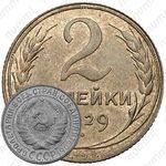 2 копейки 1929, реверс штемпель А, цифра номинала приспущена