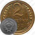 2 копейки 1932, специальный чекан