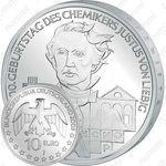 10 евро 2003, Юстус фон Либих