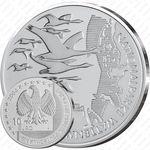 10 евро 2004, парки Ваттового моря