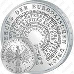 10 евро 2004, расширение ЕС, Германия