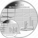 10 евро 2007, 50 лет Немецкому федеральному банку