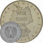 10 евро 2010, объединение Германии