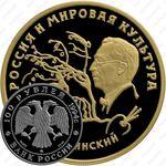 100 рублей 1994, Кандинский