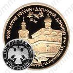 100 рублей 1996, Донской