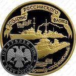 100 рублей 1996, эсминец