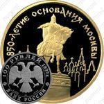 100 рублей 1997, Долгорукий