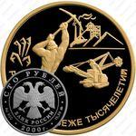 100 рублей 2000, рудокоп