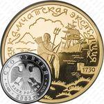 100 рублей 2003, охотник
