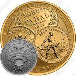 100 рублей 2009, денежное обращение (СПМД)