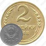 2 копейки 1948, 11 лент в венке (герб 1946 года)