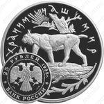 25 рублей 1995, рысь