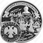 25 рублей 1996, Чесма
