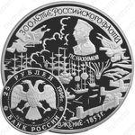 25 рублей 1996, Синоп
