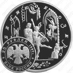 25 рублей 1997, Лебединое озеро (ММД)