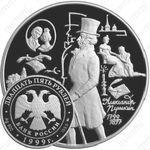 25 рублей 1999, Пушкин