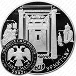 25 рублей 2002, Новый Эрмитаж