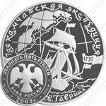 25 рублей 2003, карта плавания