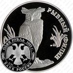 1 рубль 1993, филин