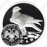 1 рубль 1996, сапсан