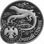 1 рубль 1998, сцинк