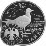 1 рубль 1999, чайка