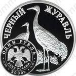 1 рубль 2000, журавль