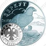1 рубль 2002, беркут