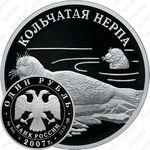 1 рубль 2007, нерпа