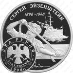 2 рубля 1998, броненосец
