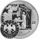 2 рубля 1998, На дне