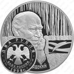 2 рубля 1998, портрет, портрет