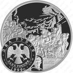 2 рубля 1999, картина