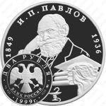 2 рубля 1999, с собакой