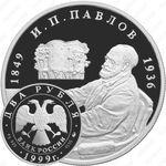 2 рубля 1999, за столом